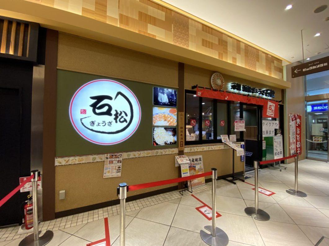 石松餃子JR浜松駅