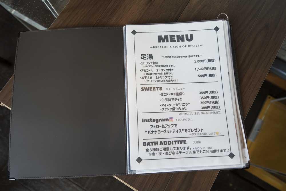 Cafe&bar足湯屋のメニュー