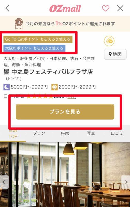 OZmall(オズモール)Go To Eatキャンペーン