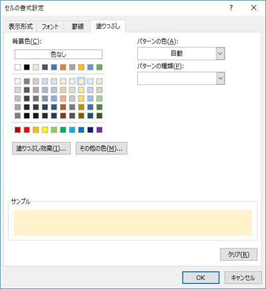 「塗りつぶし」タブで強調色を選ぶ
