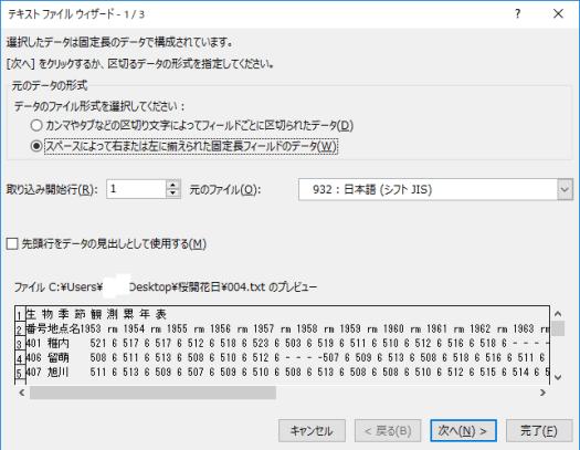 テキストファイルウィザード.スペース区切りの.txtファイルには要注意だ