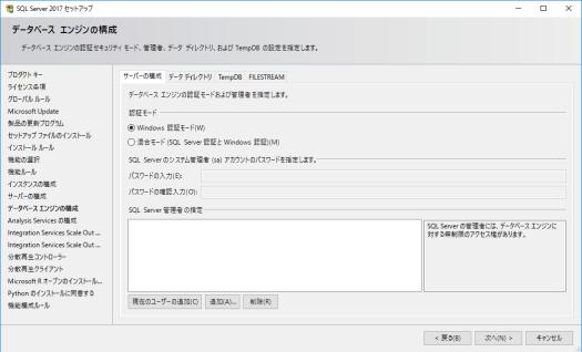 「データベースエンジンの構成」で認証モードを「Windows認証」とする