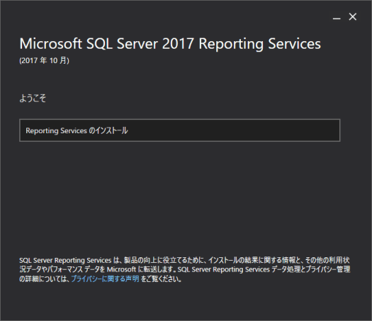 Microsoft SQL Server 2017 Reporting Services の起動画面