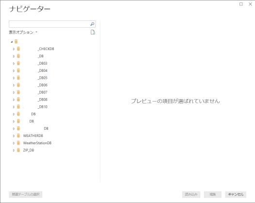 ナビゲーターでデータベースを指定する