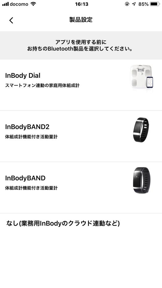 製品設定 アプリを使用する前にお持ちのBluetooth製品を選択してください
