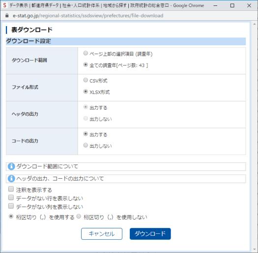 「表ダウンロード」画面ではファイル形式を指定する.「ダウンロード範囲」は「すべての調査年」,「ファイル形式」は「XLSX形式」,「注釈を表示する」のチェックを外す