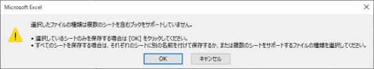 「選択したファイルの種類は複数のシートを含むブックをサポートしていません.選択しているシートのみを保存する場合は「OK」をクリックしてください」