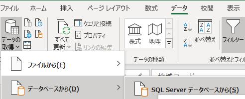データの取得,データベースから,SQL Serverデータベースから