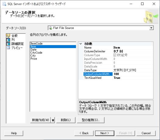 「データソースの選択」の「詳細設定」で切り捨ての発生した項目のOutputColumnWidthを変更する