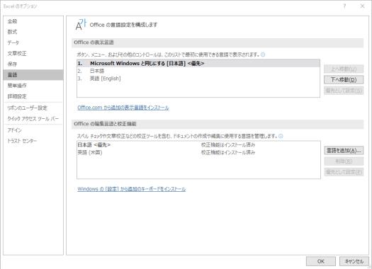 「Excel のオプション」の「言語」