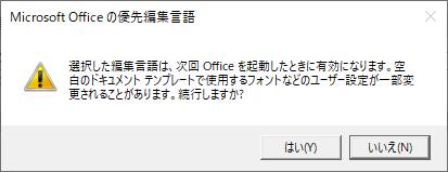 Microsoft Office の言語設定の変更
