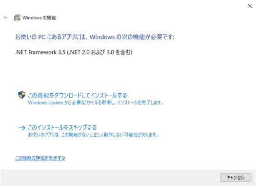 .NET 3.5 FrameWork をインストールするよう求められる