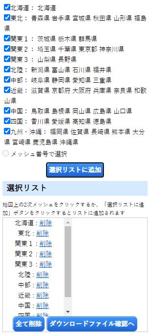 そのまま「選択リストに追加」をクリックして「ダウンロードファイル確認へ」