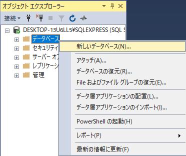 オブジェクトエクスプローラから「新しいデータベース...」