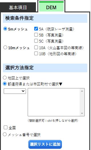 検索条件指定と選択方法指定