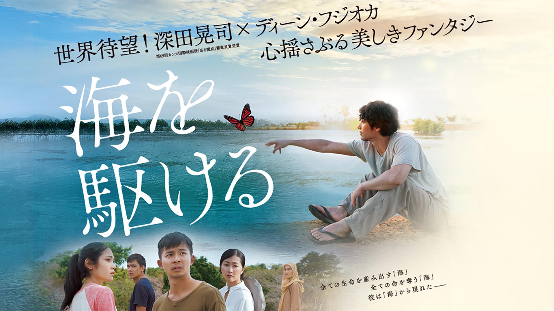 映画『海を駆ける』
