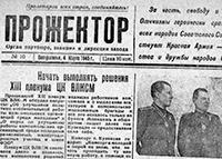 Прожектор 1945 - март