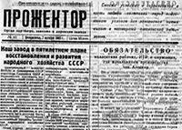 Прожектор 1945 - октябрь