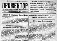 Прожектор 1945 - февраль