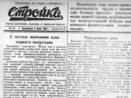 Стройка-1944-июнь