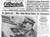 Стройка-1944-май