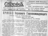 Стройка 1943 - август