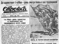 Стройка 1943 - май