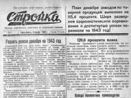 Стройка 1943 - январь