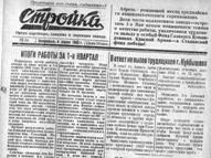 Стройка 1943 - апрель