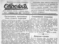 Стройка 1943 - июль