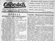 Стройка 1943 - сентябрь