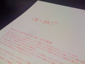 8x10展パンフレット