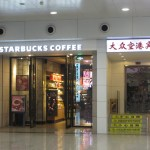Starbucks Coffee at Pudong International Airport, Shanghai