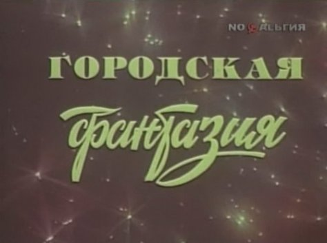 Городская Фантазия (Фильм Концерт) / Gorodskaya Fantaziya (Urban Fantasy) [1978, TVrip] Soviet Jazz-Funk Music Movie (Re:Up)