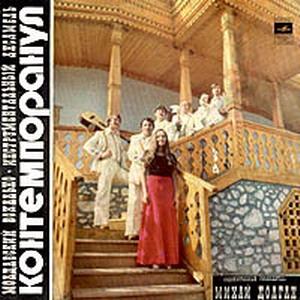 ВИА «Контемпоранул» - Contemporanul LP 1977 Front Cover Art