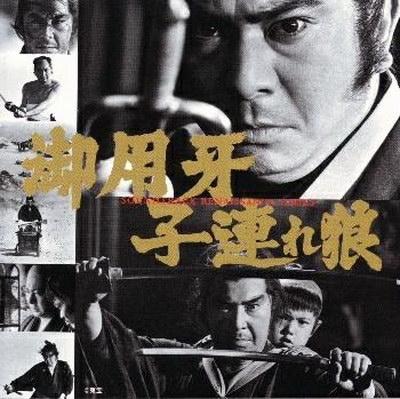 Soundtrack – Goyokiba & Kozure Ookami [King Records | KICA 3032] '1998