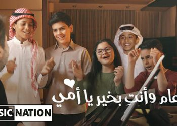 أطفال ذا فويس كيدز يطلقون أغنية بمناسبة عيد الأم Musicnation