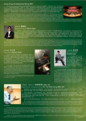 hong-kong-professional-winds2