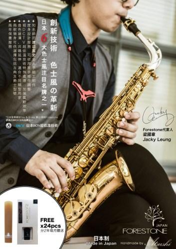 Forestone_Saxophone_Promo