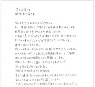 <写真>後藤真希の直筆メッセージ(2011年6月22日)