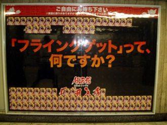 <写真>AKB48の幻のジャケット掲出板(2011年8月27日)