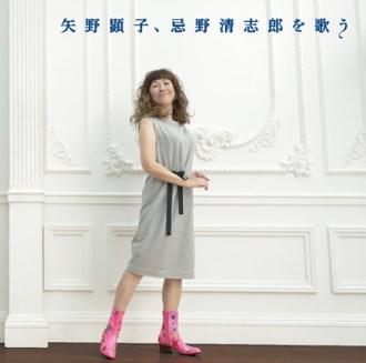 <写真>忌野清志郎カバー曲を歌った矢野顕子(2013年1月29日)