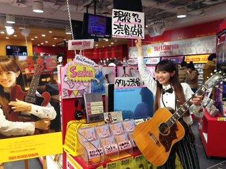 <写真>現役渋谷タワレコ店員のSaku