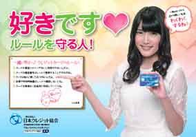 <写真>クレジットカード啓発キャンペーンモデルに起用された入山杏奈