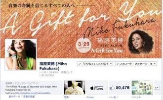 <写真>独立を報告する福原美穂のフェイスブック