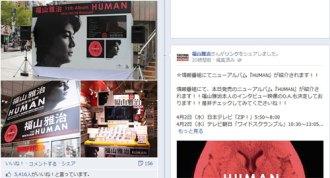<写真>発売当日の模様を伝える福山雅治の公式フェイスブック