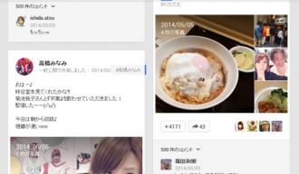 AKB48高橋みなみ並んでかつ丼食する