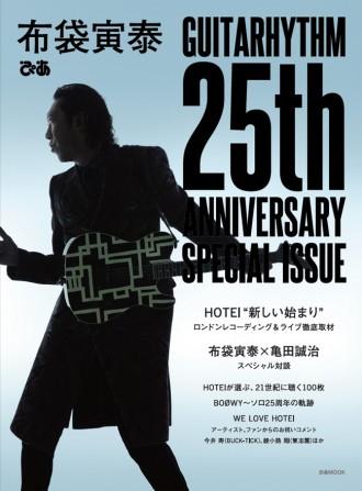 【写真】30日に発売される書籍『布袋寅泰ぴあ』(2014年9月28日)