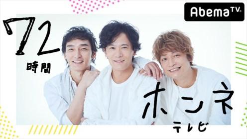 72時間ホンネテレビ(C)AbemaTV