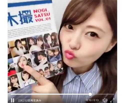 「乃木撮」公式ツイッターに公開された白石麻衣の動画コメント(Twitterより@nogisatsu)